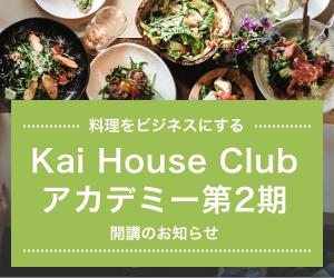Kai House Clubアカデミー第2期開講のお知らせ