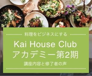 Kai House Clubアカデミー第2期 講義内容と修了者の声