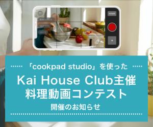「cookpad studio」を使った Kai House Club主催 料理動画コンテスト 開催のお知らせ