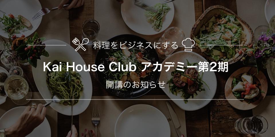 料理をビジネスにする Kai House Clubアカデミー第2期 開講のお知らせ