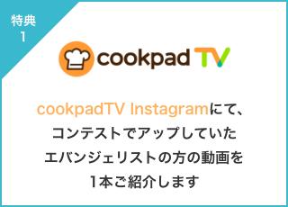 cookpadTV Instagramにて、アンバサダーの動画を紹介