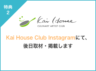 Kai House Club Instagramに、後日取材・掲載