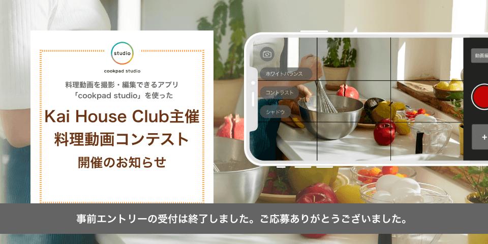 料理をビジネスにする Kai House Clubアカデミー第2期 開講のお知らせ 募集は締め切りました。ご応募ありがとうございました。