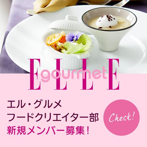 エル・グルメフードクリエイター部新規メンバー募集!