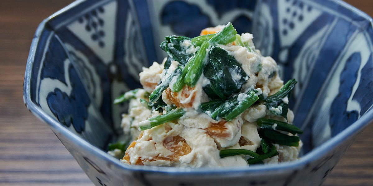 ドライフルーツの白和えのレシピ/「七草」前沢リカシェフに習う、一歩上ゆく野菜料理